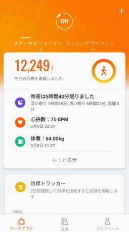 シャオミMi Fitアプリ画像