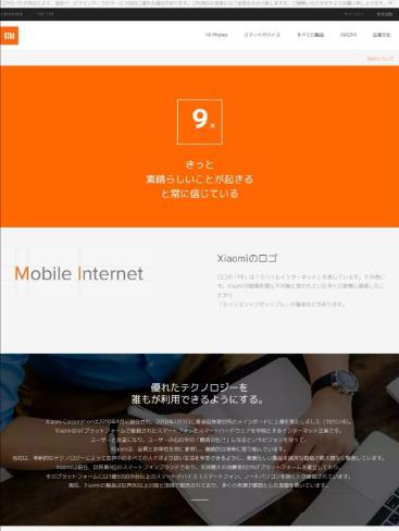 シャオミ公式サイト画像