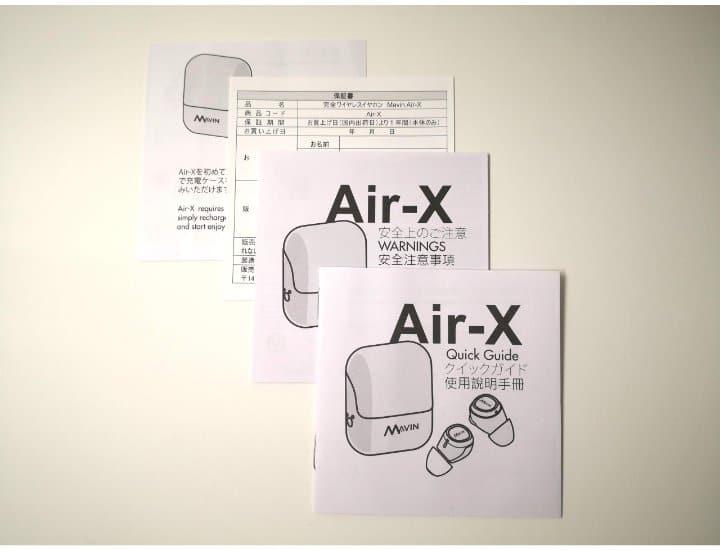 Apt-X説明書の画像