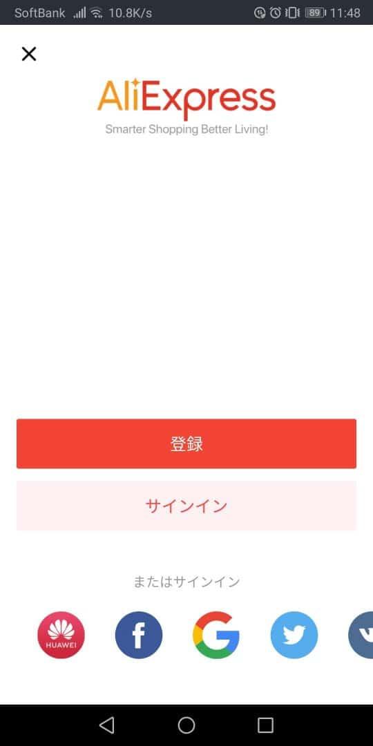 アリエクスプレスサインイン画面1