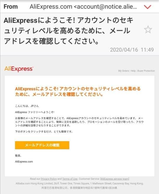 アリエクスプレス本登録用メール画面