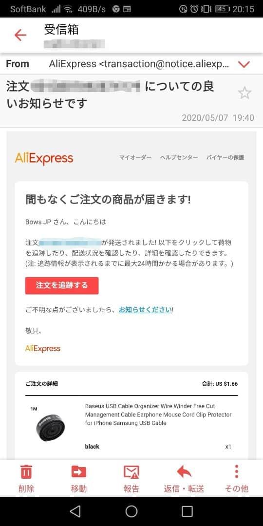 AliExpress決済後のメール通知