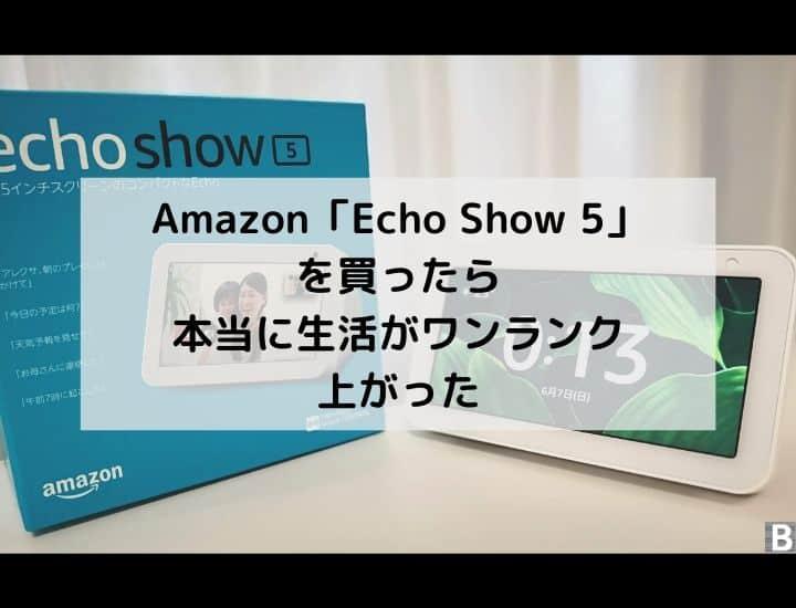 Amazon「Echo Show 5」を買ったら本当に生活がワンランク上がった