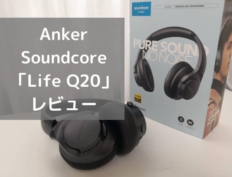 Anker Soundcore 「Life Q20」 レビュー