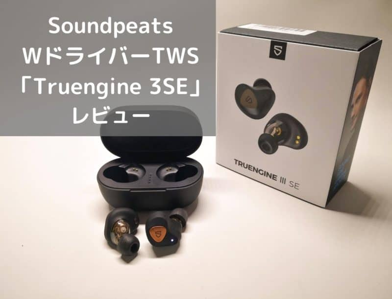 【レビュー】Soundpeats TRUENGINE3SE やっぱり高品質な全部入りTWS