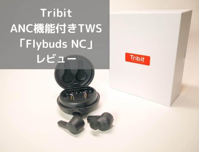 【レビュー】Tribit FlyBuds NC アクティブノイズキャンセリング機能付きTWSのダークホース