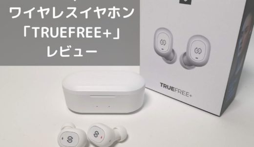 Soundpeats TureFree+ レビュー