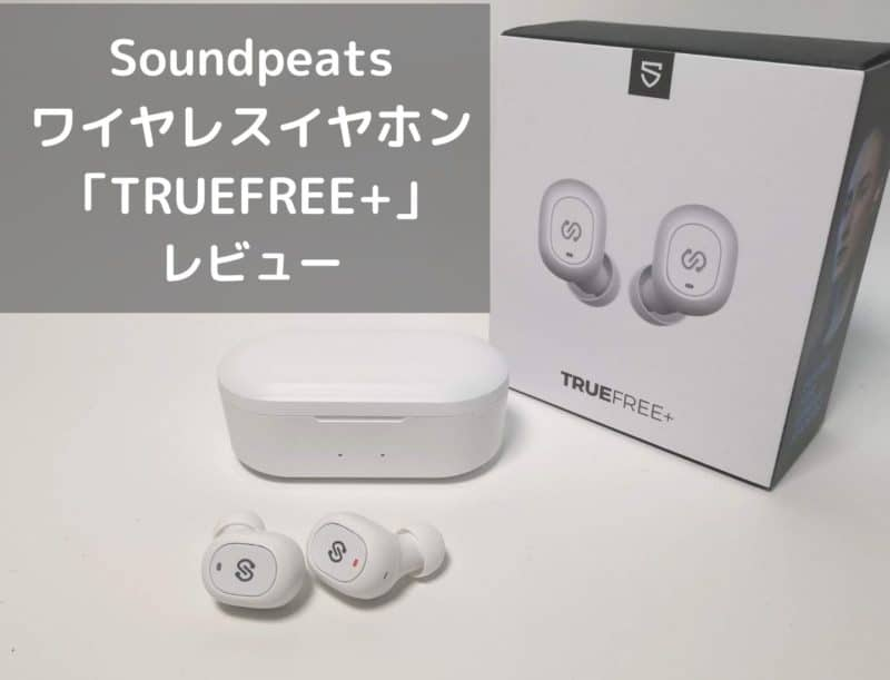 Soundpeats TureFree+ レビュー