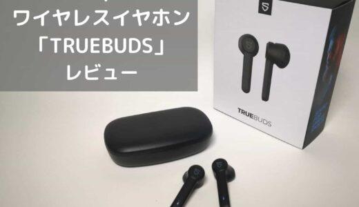 Soundpeats TureBuds レビュー