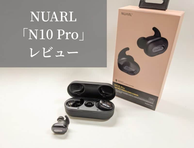 【NUARL N10 Pro レビュー】解像度高めでクリアな音質に加えてANCとヒアスルーが使い分けられるけど正直2万円強は悩ましい