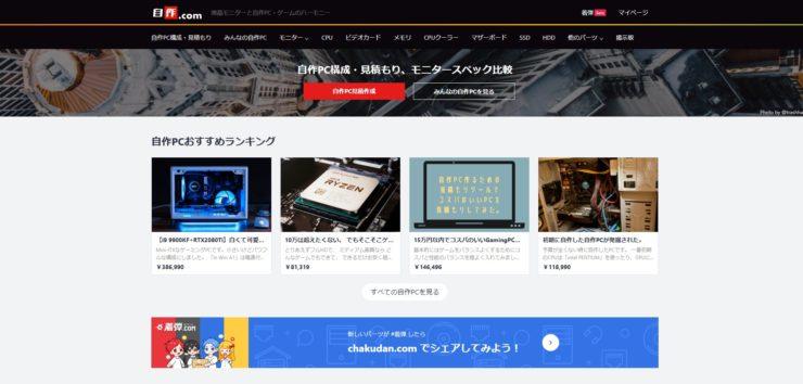 自作.comトップページの画像