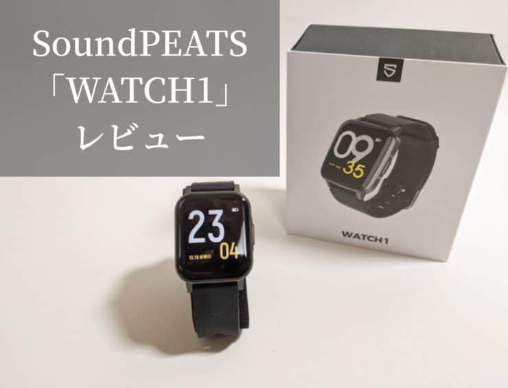 【SoundPEATS WATCH1 レビュー】スマホとの連携がスムーズで最低限の計測機能付きでありながら防水設計、なのに3,000円台のスマートウォッチ