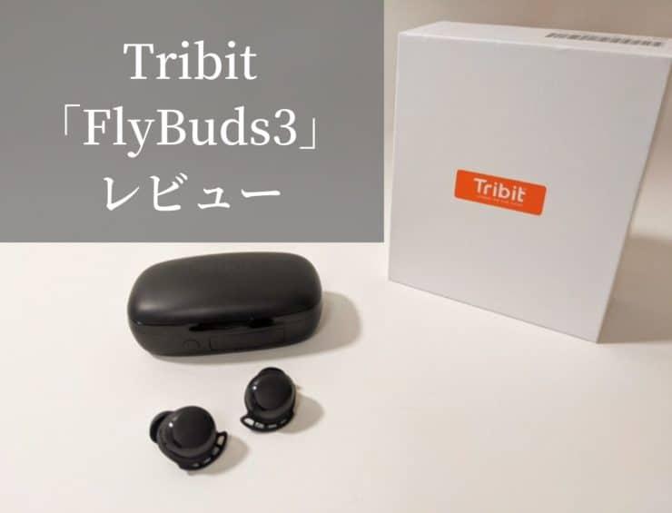 【Tribit FlyBuds3 レビュー】モバイルバッテリーにもなる着け心地の良いIPX7防水設計なスポーツ向け完全ワイヤレスイヤホン