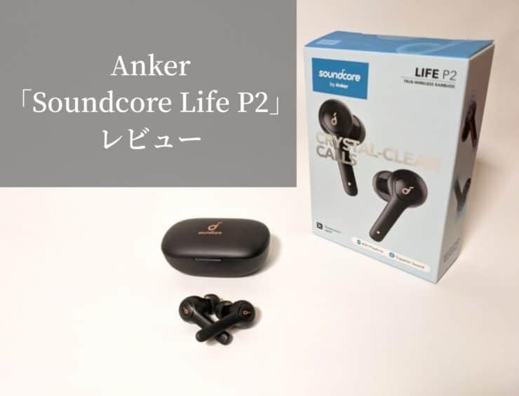 【Anker Soundcore Life P2レビュー】尖った音質!aptX対応でIPX7と高レベル防水設計の超人気完全ワイヤレスイヤホン