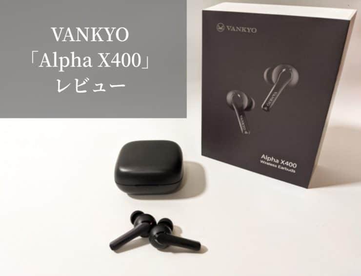 【VANKYO Alpha X400レビュー】3,000円台でQiワイヤレス充電対応のHi-Fi高音質完全ワイヤレスイヤホン