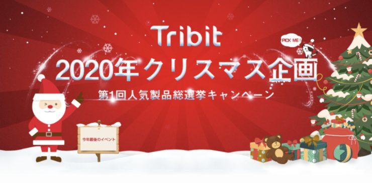 Tribitクリスマスキャンペーン企画POP画像