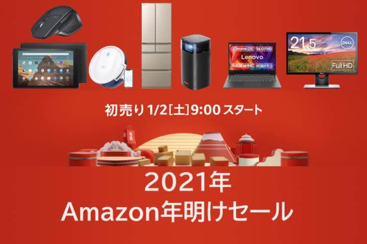 【新春から爆買い確定!】2021年Amazon年明けセールをお得に楽しむための事前準備とおすすめのイヤホン・PC関連・ガジェット・家電
