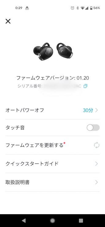 アプリのファームウェアを更新する前の画面