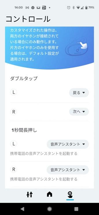 ボタン操作の内容変更画面