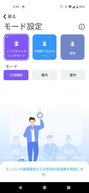 Anker専用アプリSoundcoreでのノイズキャンセリング画面
