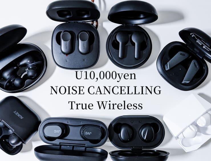 1万円以下でおすすめのアクティブノイズキャンセリング搭載完全ワイヤレスイヤホン
