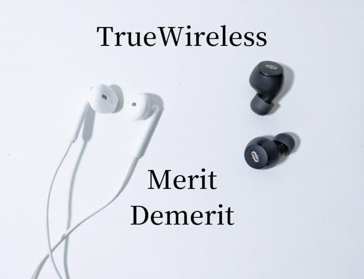 普及が進む完全ワイヤレスイヤホンの「メリット・デメリット」を自分なりに考えてみた