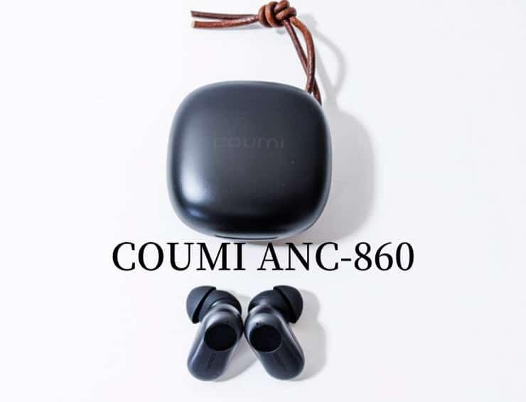 【COUMI ANC860レビュー】5,000円台で最大28dBのノイズキャンセリング機能と最大41時間のロングバッテリー搭載の格安完全ワイヤレスイヤホン