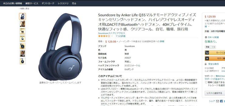 米AmazonでのSoundcore Life Q35の実売価格は129.99ドル