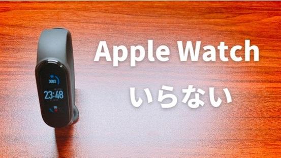 サメちゃんおすすめのシャオミ Mi Smartband5