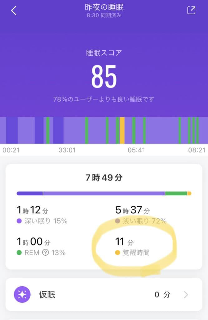 サメちゃんおすすめシャオミ Mi Smartband 5