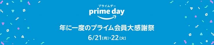 遂にキタ「Amazonプライムデー2021」完全ワイヤレスイヤホンおすすめまとめ