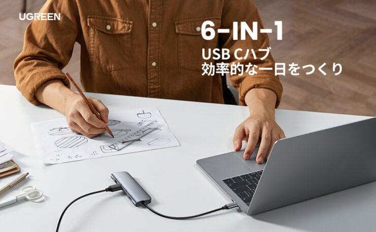 幅広いデバイスと互換性のあるUGREEN 6-in-1USBハブ