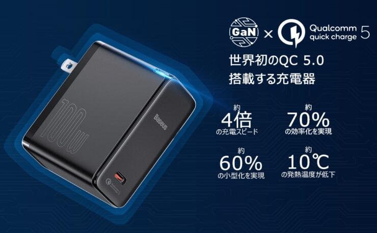 """Baseus発""""GaN2""""と""""QC5""""を搭載した最新急速充電器"""