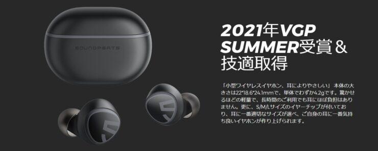 2021年VGP summer受賞